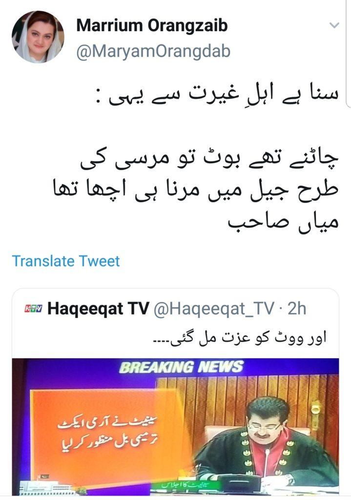 Maryam Aurangzeb Speaks Against Nawaz Sharif