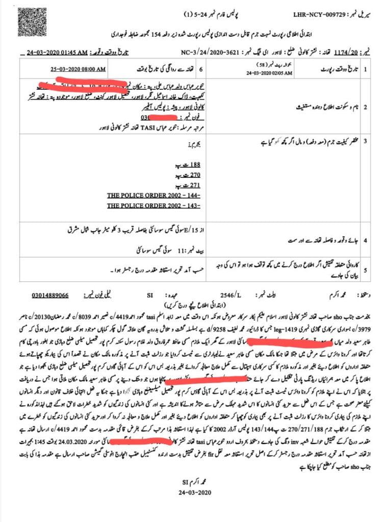 Copy of the FIR against Tahir Saeed, husband of Maria B